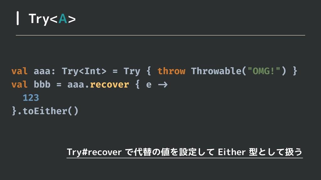 Try<A> Try#recover で代替の値を設定して Either 型として扱う val...