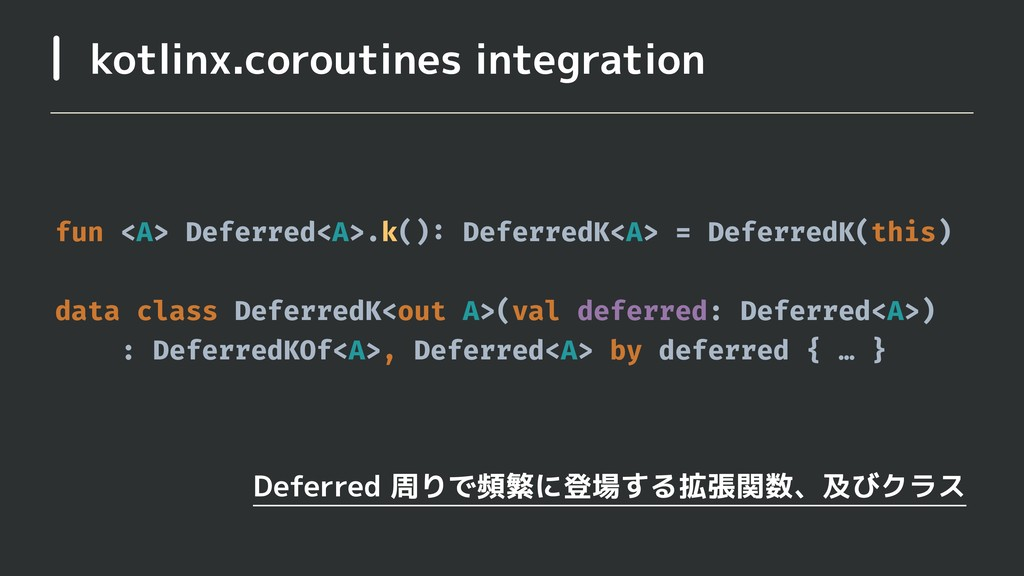 kotlinx.coroutines integration Deferred 周りで頻繁に登...