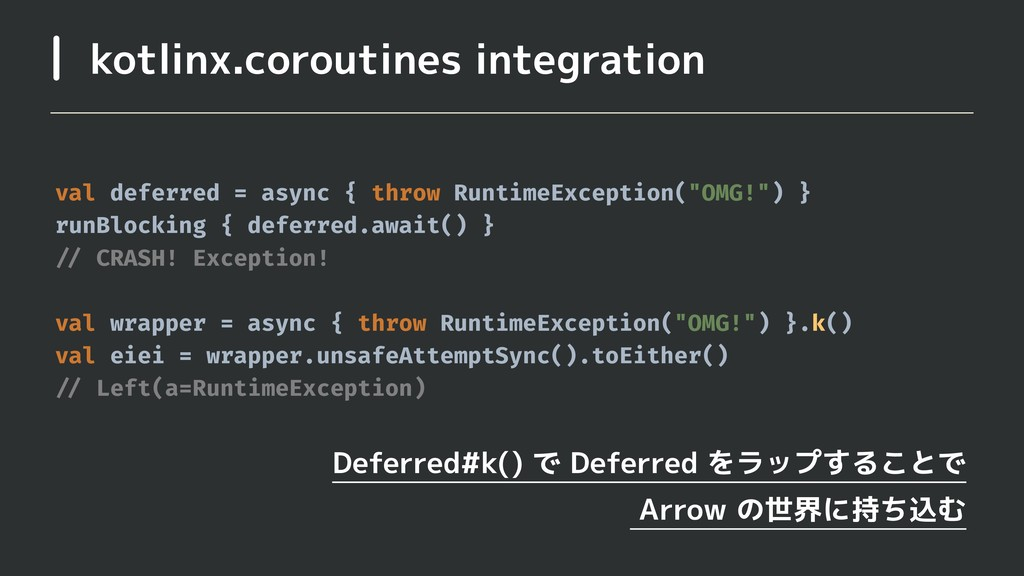 kotlinx.coroutines integration val deferred = a...