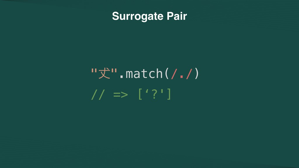 "Surrogate Pair ""㘏"".match(/./) // => ['?']"