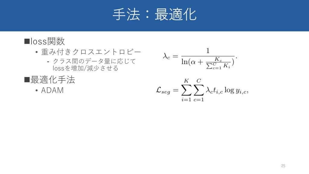 ⼿法:最適化 nloss関数 • 重み付きクロスエントロピー ⁃ クラス間のデータ量に応じて ...
