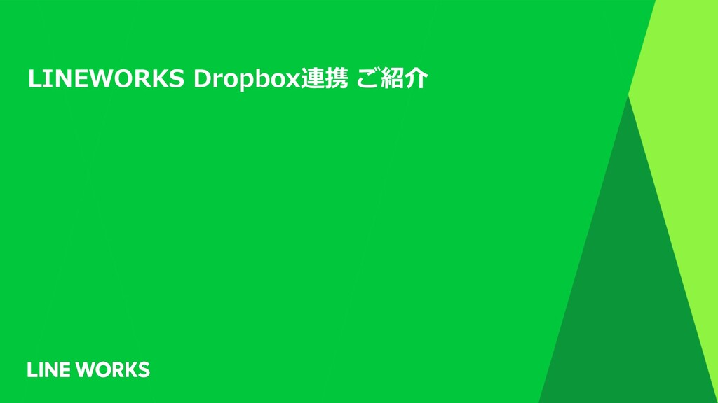 LINEWORKS Dropbox連携 ご紹介