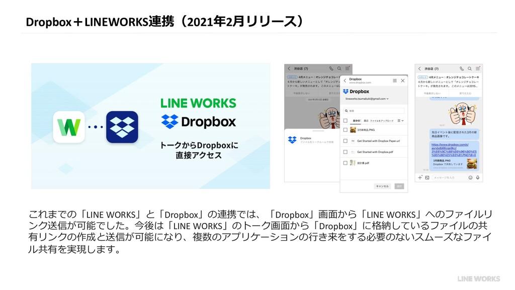 Dropbox+LINEWORKS連携(2021年2⽉リリース) これまでの「LINE WOR...