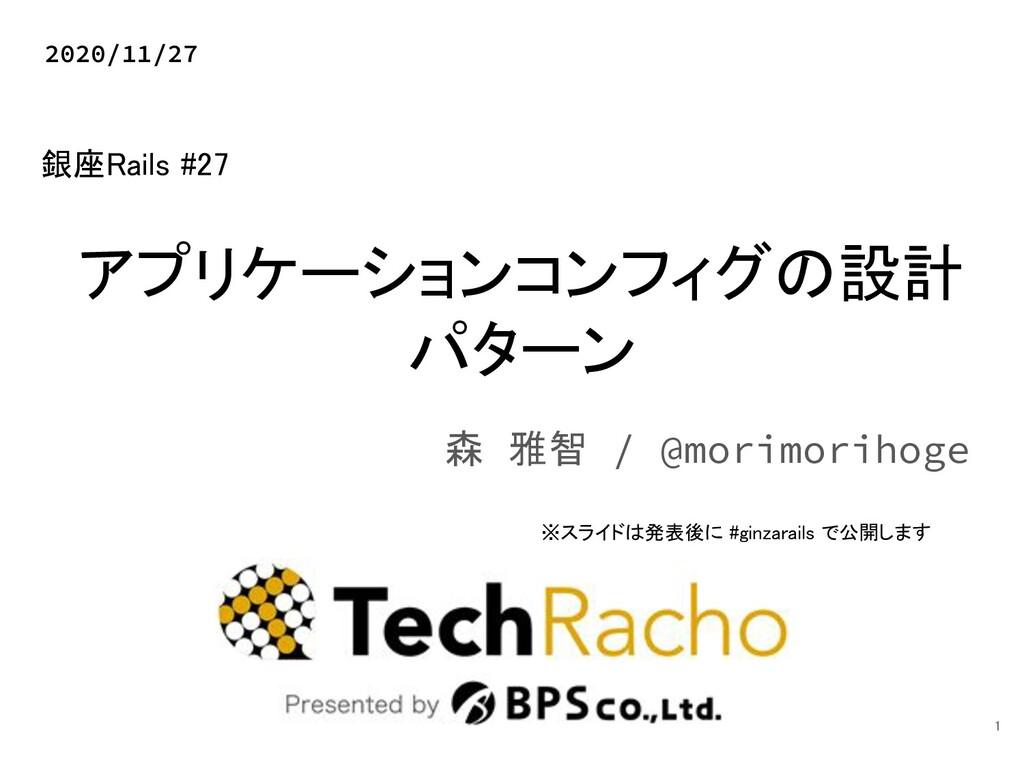 アプリケーションコンフィグの設計 パターン  森 雅智 / @morimorihoge 2...