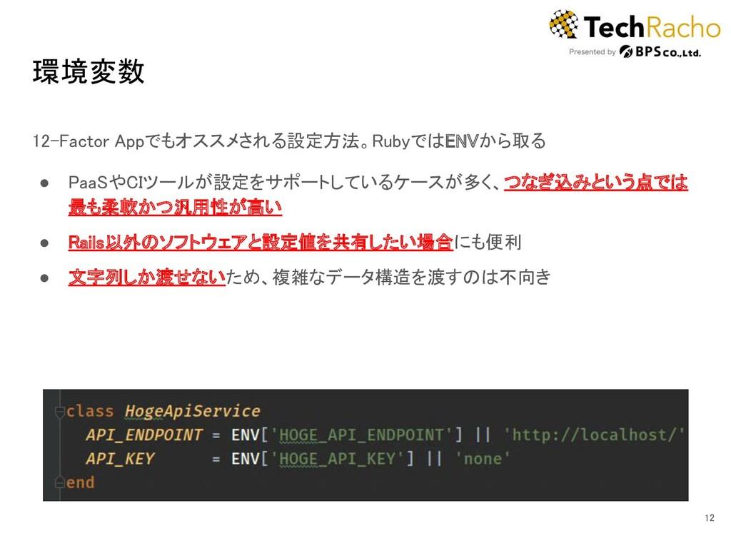 環境変数 12-Factor Appでもオススメされる設定方法。RubyではENVから取る...