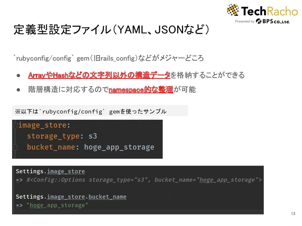 定義型設定ファイル(YAML、JSONなど) `rubyconfig/config` gem...