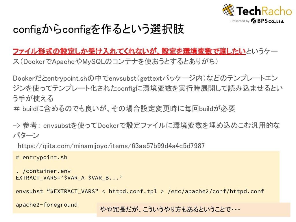 configからconfigを作るという選択肢 ファイル形式の設定しか受け入れてくれないが、...