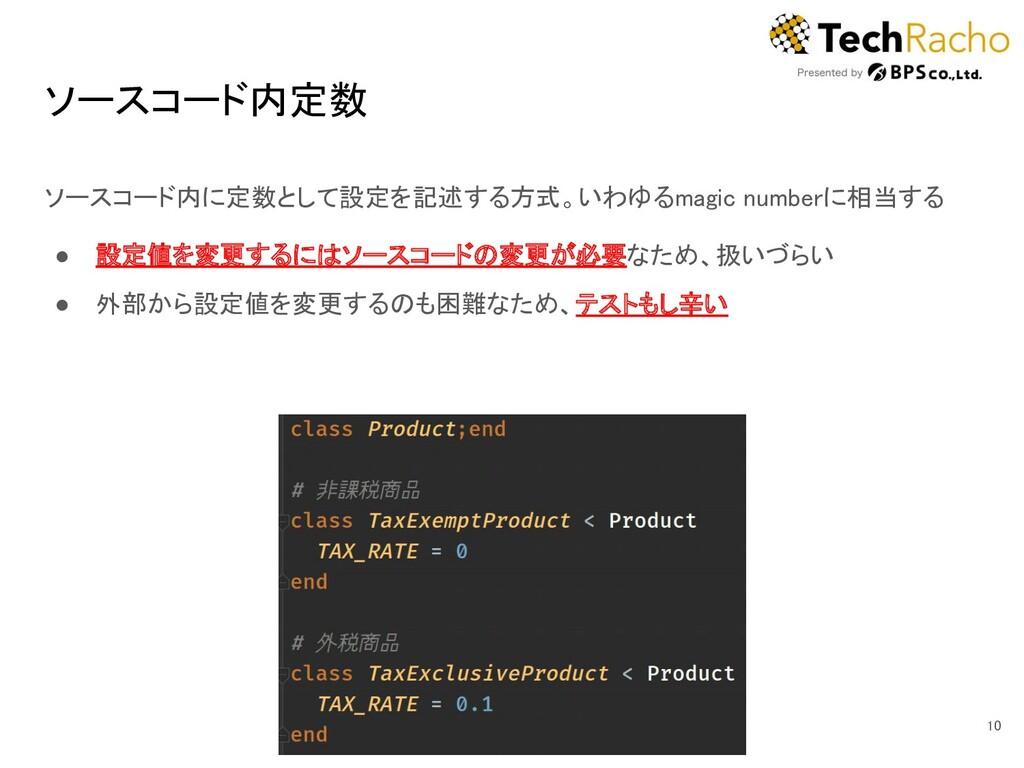 ソースコード内定数 ソースコード内に定数として設定を記述する方式。いわゆるmagic num...