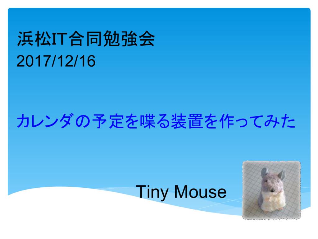 予定 喋 装置 作 Tiny Mouse 浜松 合同勉強会 2017/12/16