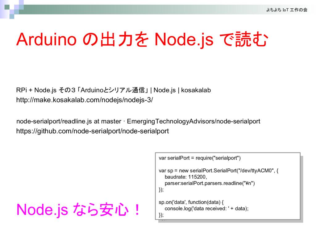 Arduino 出力 Node.js 読 Node.js 安心 RPi + Node.js A...