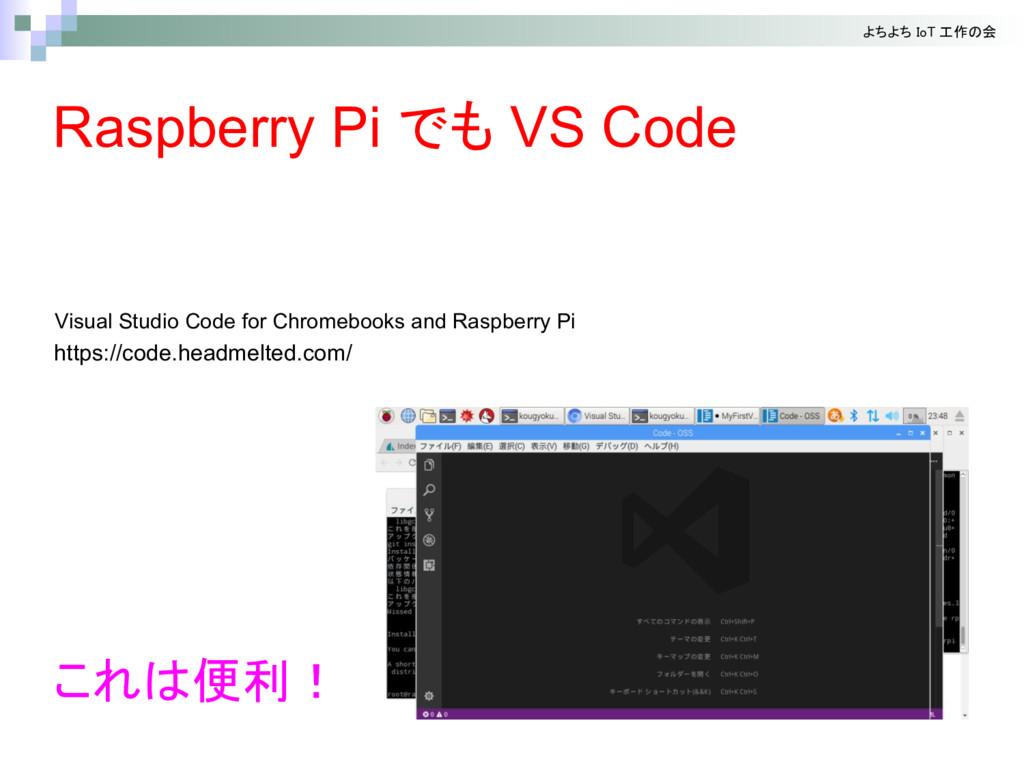 Visual Studio Code for Chromebooks and Raspberr...