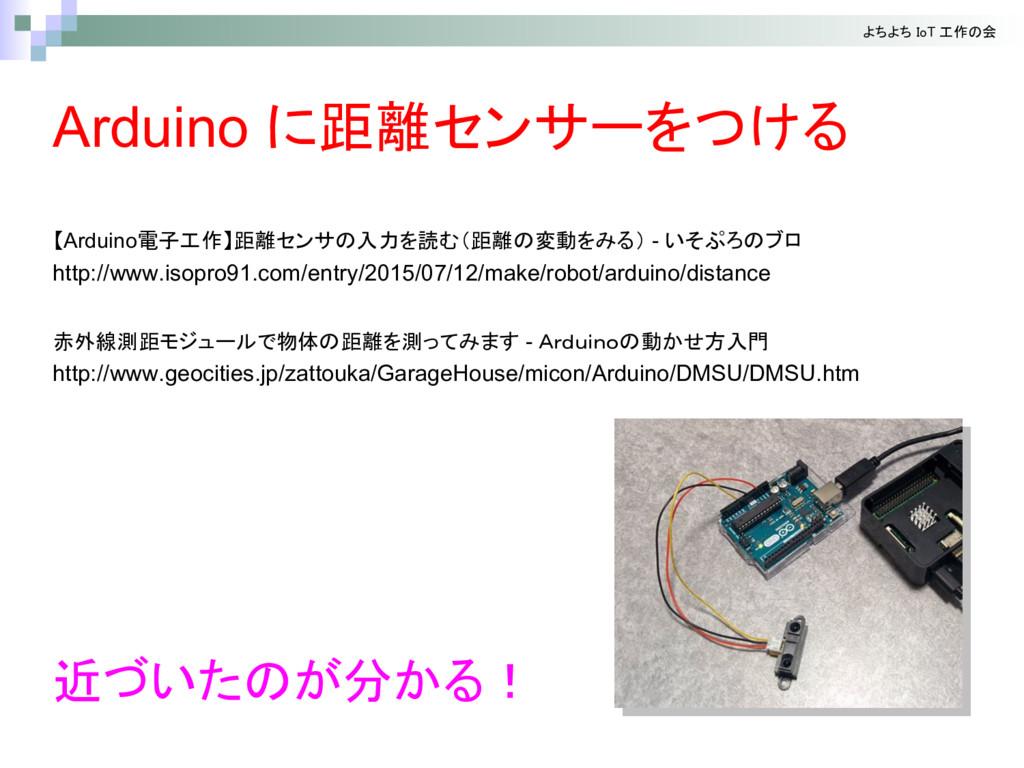 Arduino 距離 近 分 Arduino電子工作 距離 入力 読 距離 変動 - http...