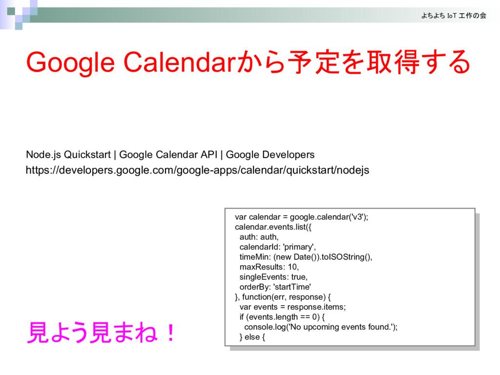 Google Calendar 予定 取得 見 見 Node.js Quickstart | ...