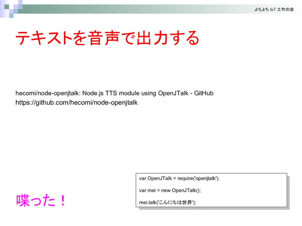 音声 出力 喋 hecomi/node-openjtalk: Node.js TTS modu...