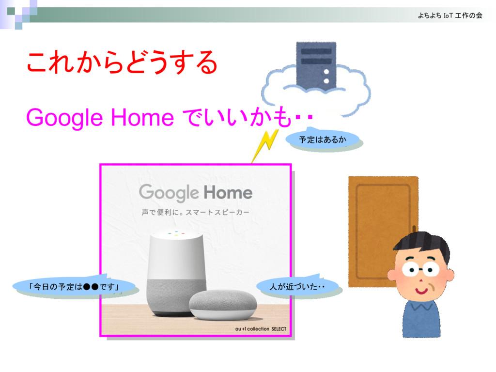 人 近 人 近 予定 予定 今日 予定 今日 予定 Google Home 工作 会