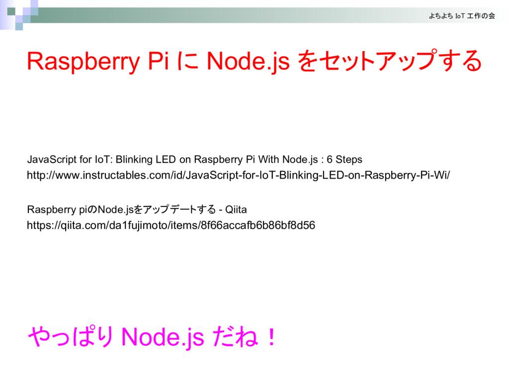 JavaScript for IoT: Blinking LED on Raspberry P...