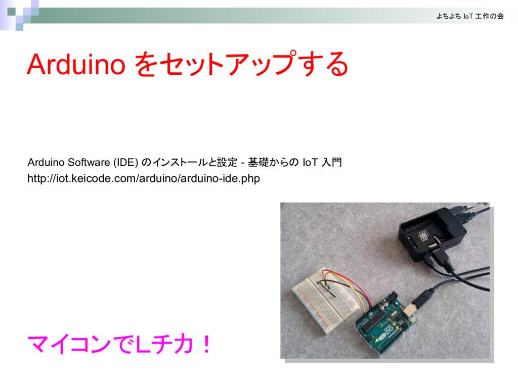 Arduino Software (IDE) 設定 - 基礎 IoT 入門 http://io...