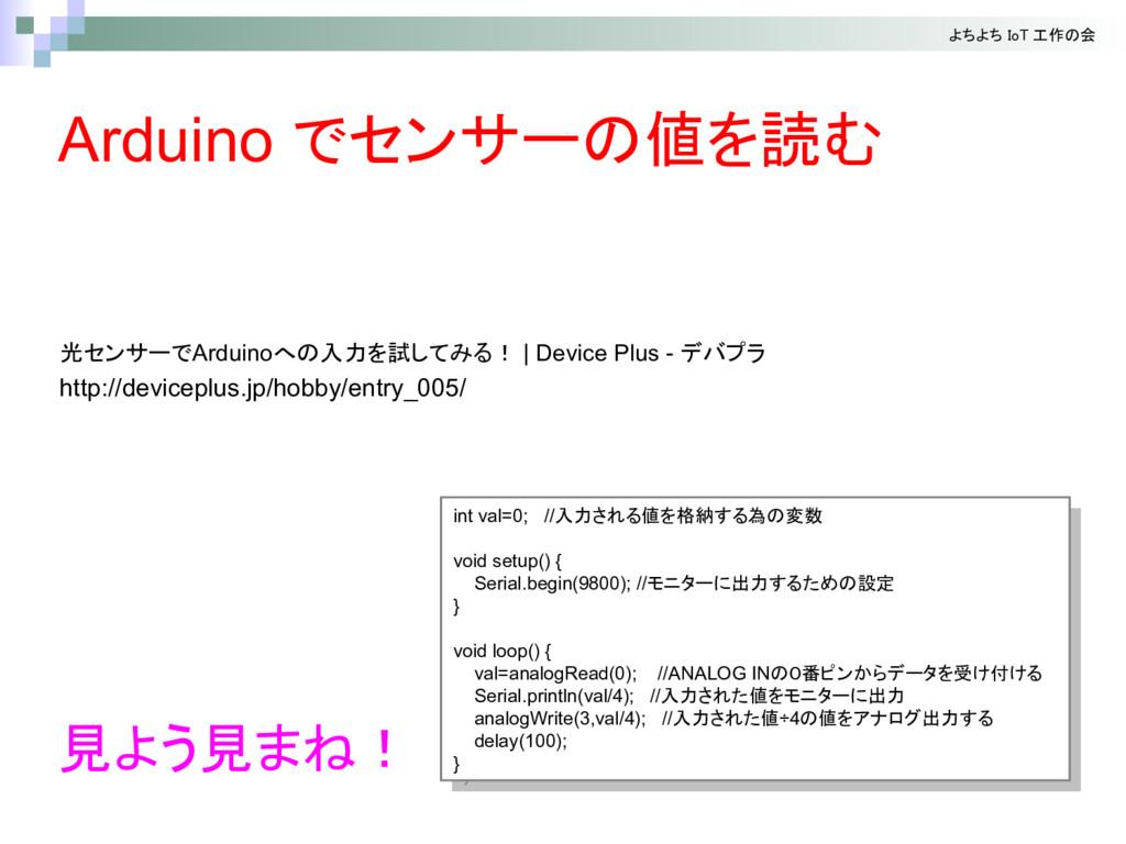 光 Arduino 入力 試 | Device Plus - http://deviceplu...