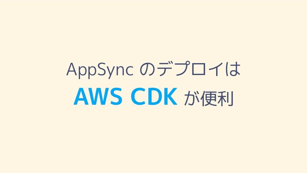 AppSync のデプロイは AWS CDK が便利