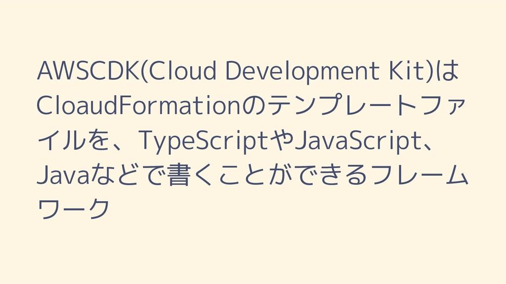 AWSCDK(Cloud Development Kit)は CloaudFormationの...