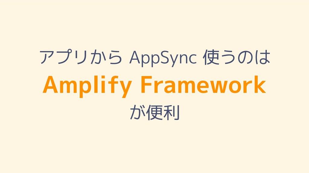 アプリから AppSync 使うのは Amplify Framework が便利