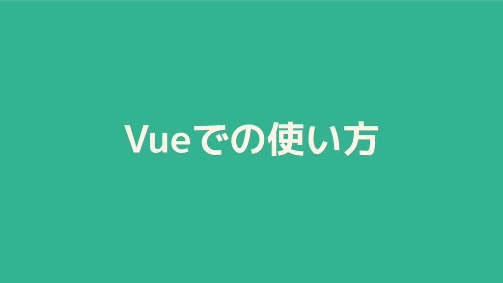 Vueでの使い方