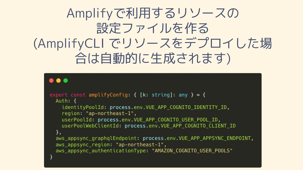 Amplifyで利用するリソースの 設定ファイルを作る (AmplifyCLI でリソースをデ...