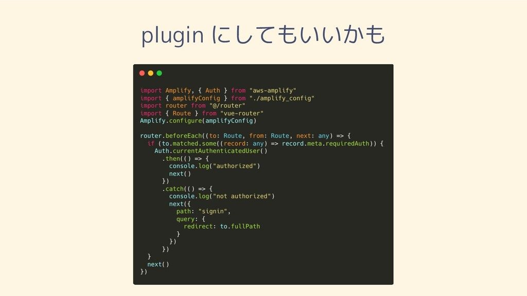 plugin にしてもいいかも