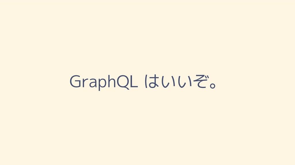 GraphQL はいいぞ。