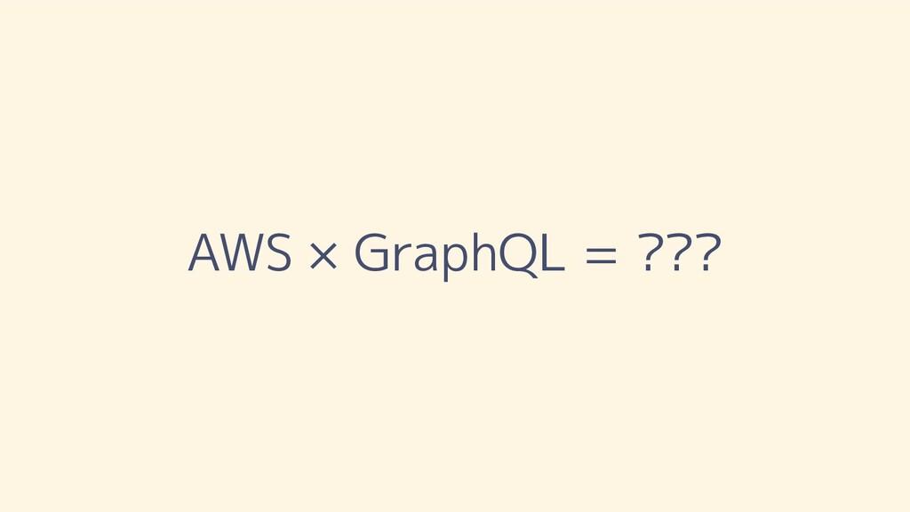 AWS × GraphQL = ???