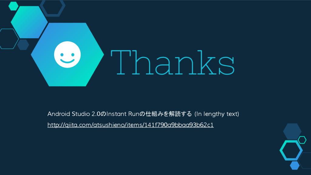 Thanks Android Studio 2.0のInstant Runの仕組みを解読する ...