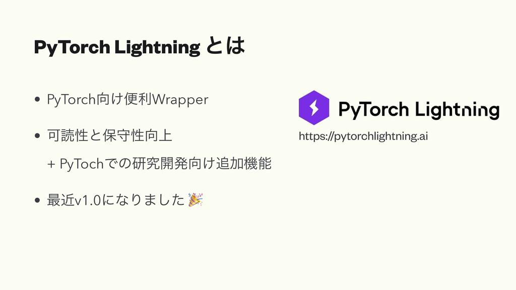PyTorch Lightning ͱ • PyTorch͚ศརWrapper • Մಡੑ...