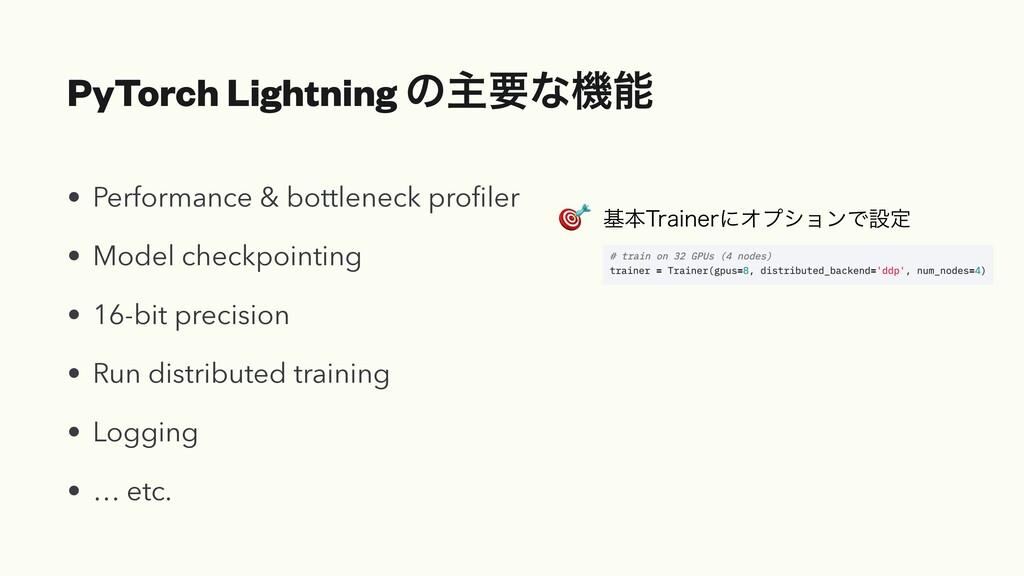 PyTorch Lightning ͷओཁͳػ • Performance & bottle...