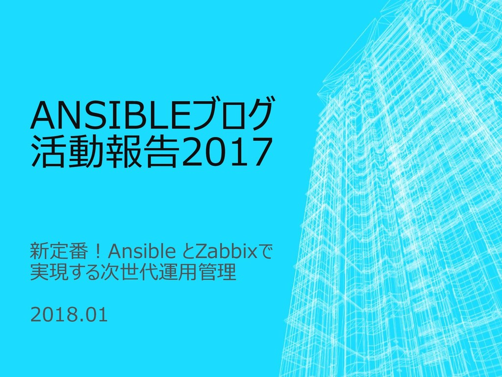 ANSIBLEブログ 活動報告2017 新定番!Ansible とZabbixで 実現する次世...