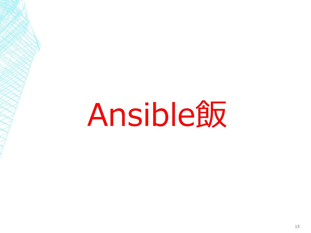 Ansible飯 WHAT PART 3 15