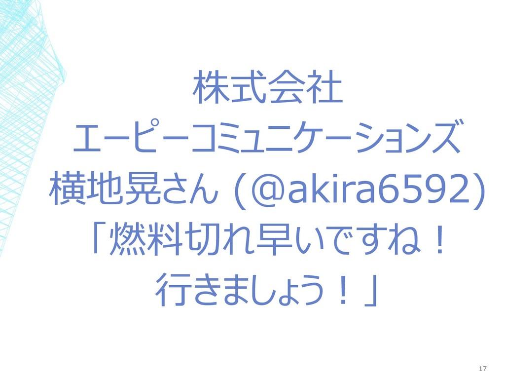 株式会社 エーピーコミュニケーションズ 横地晃さん (@akira6592) 「燃料切れ早いで...