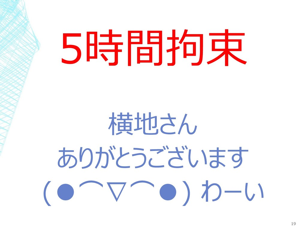 5時間拘束 横地さん ありがとうございます (●⌒∇⌒●) わーい 19
