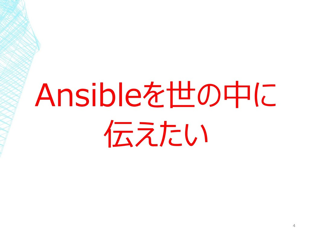 WHY Ansibleを世の中に 伝えたい 4
