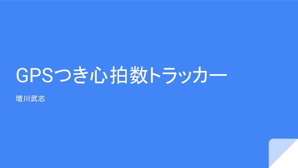 GPSつき心拍数トラッカー 増川武志