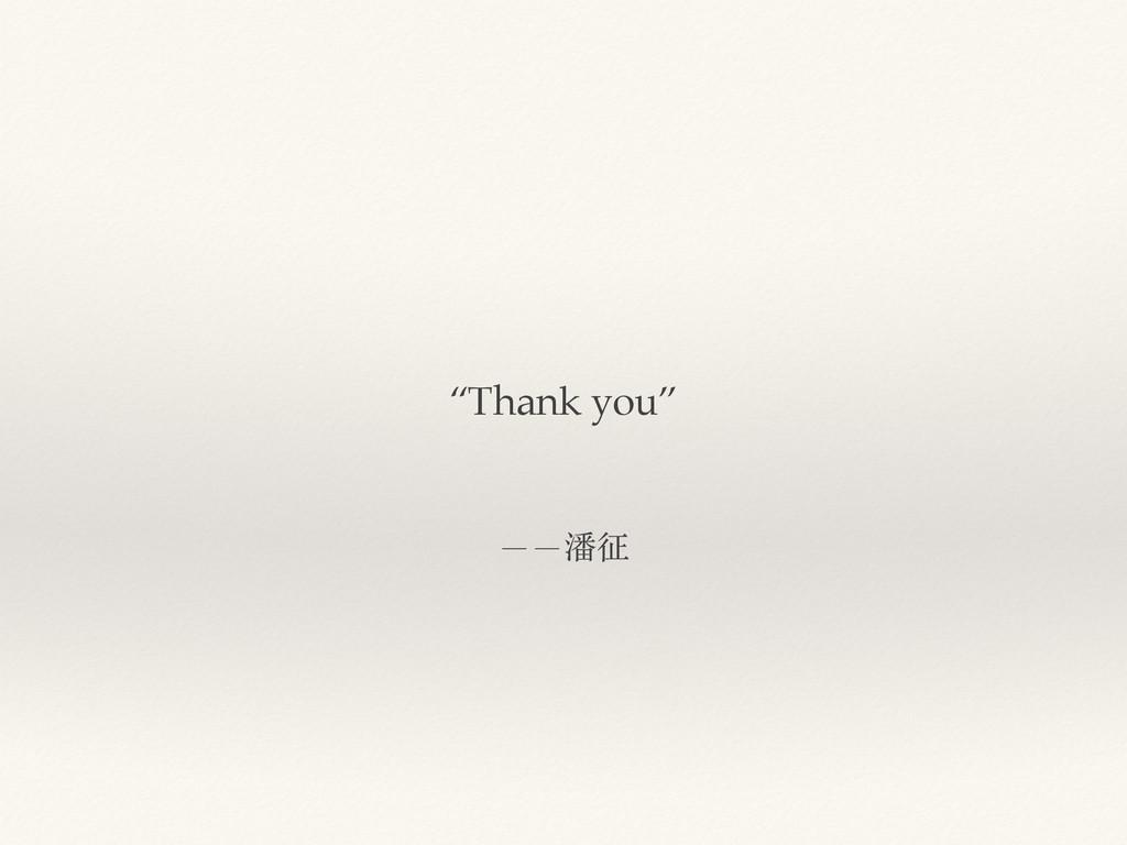 "——潘征 ""Thank you"""