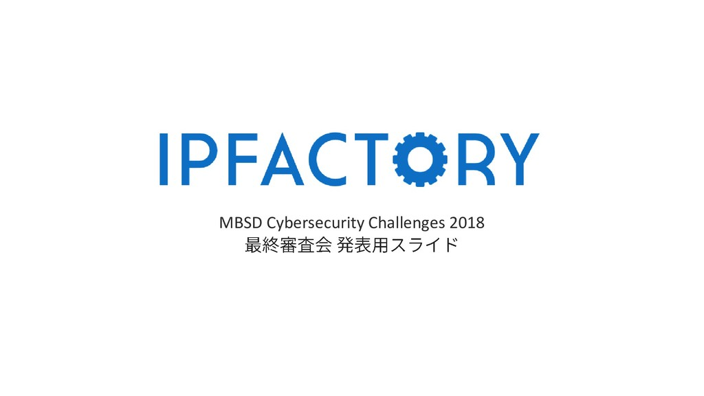 MBSD Cybersecurity Challenges 2018