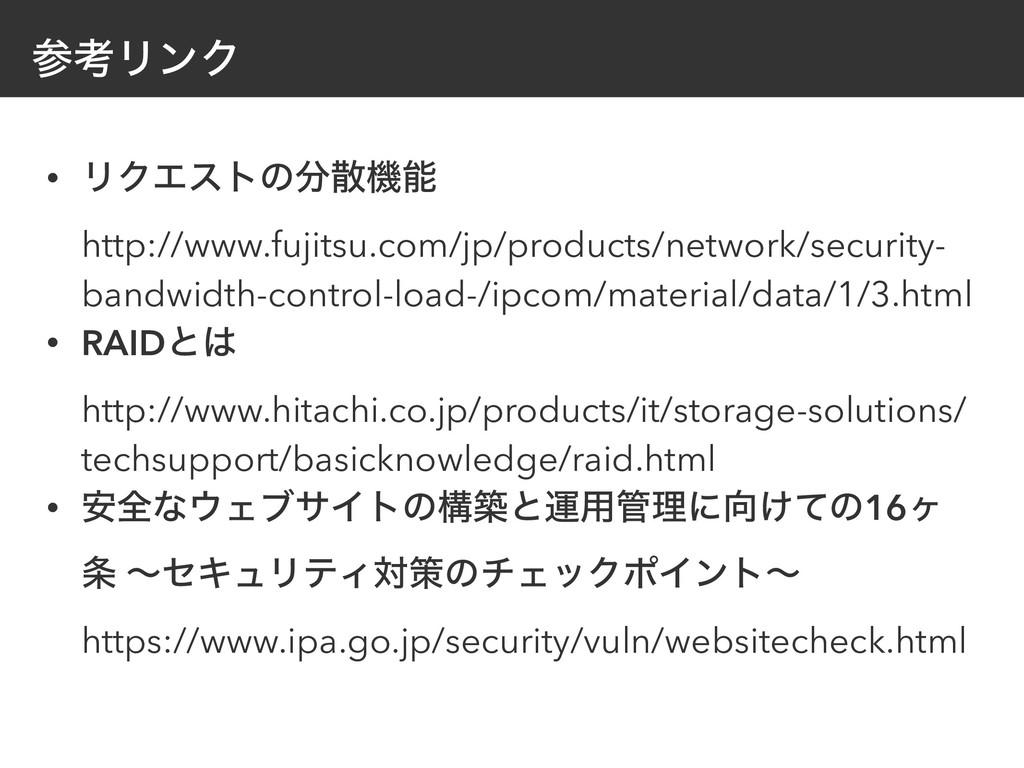 ߟϦϯΫ • ϦΫΤετͷػ http://www.fujitsu.com/jp/p...