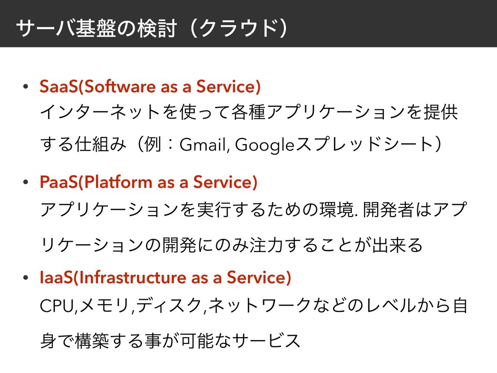 • SaaS(Software as a Service)