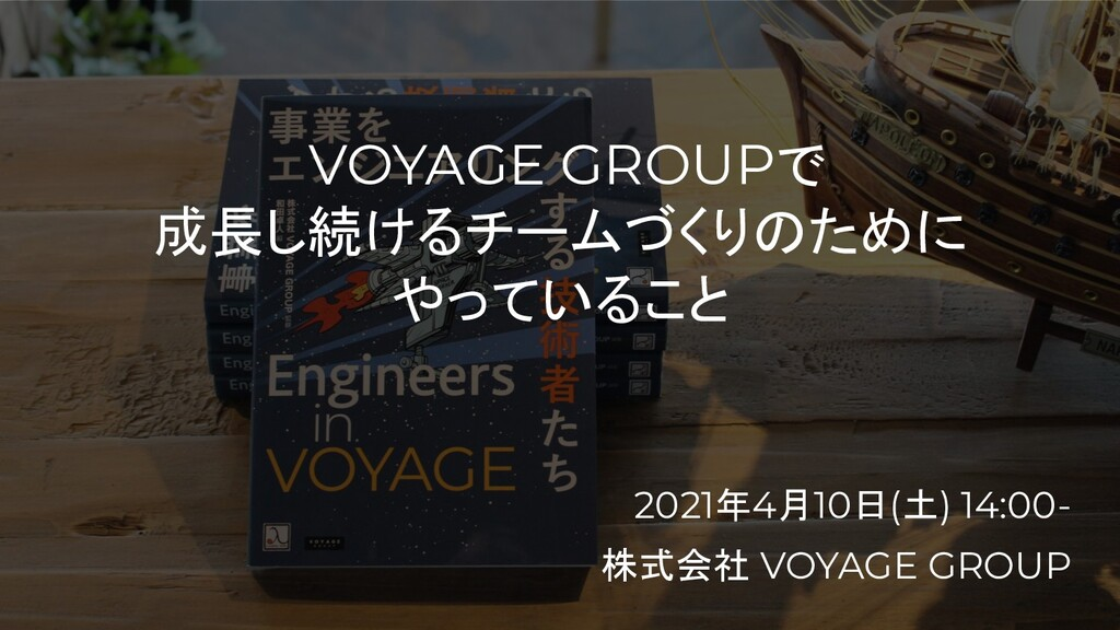 Engineers in VOYAGE VOYAGE GROUPで 成長し続けるチームづくり...