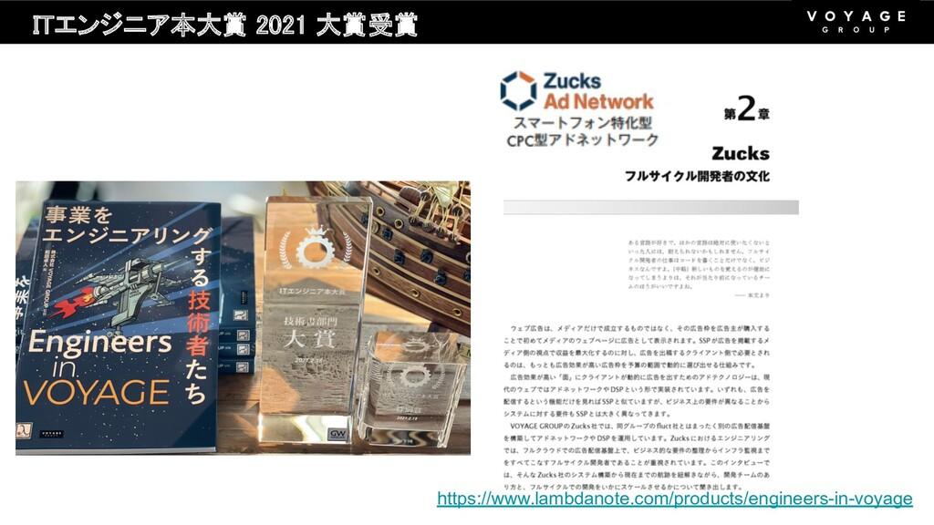 ITエンジニア本大賞 2021 大賞受賞 https://www.lambdanote.co...
