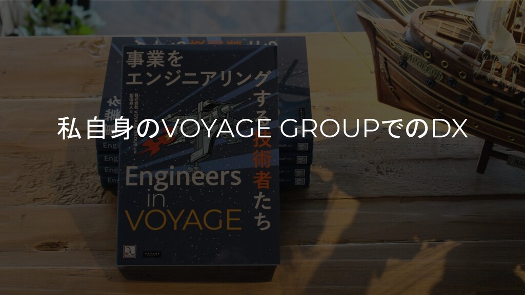 Engineers in VOYAGE 私自身のVOYAGE GROUPでのDX