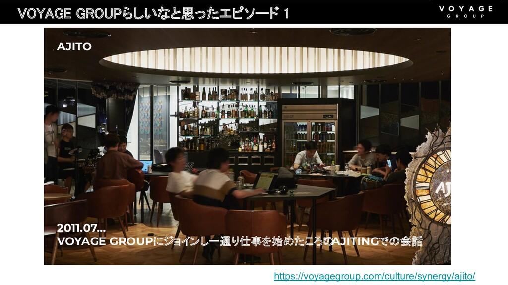 VOYAGE GROUPらしいなと思ったエピソード 1 2011.07... VOYAGE ...
