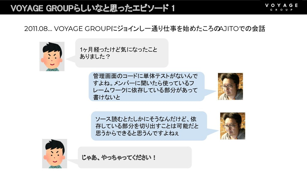 VOYAGE GROUPらしいなと思ったエピソード 1 2011.08... VOYAGE ...