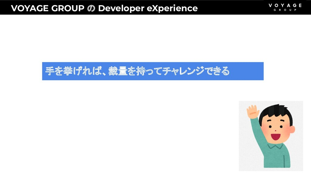 VOYAGE GROUP の Developer eXperience 手を挙げれば、裁量を持...