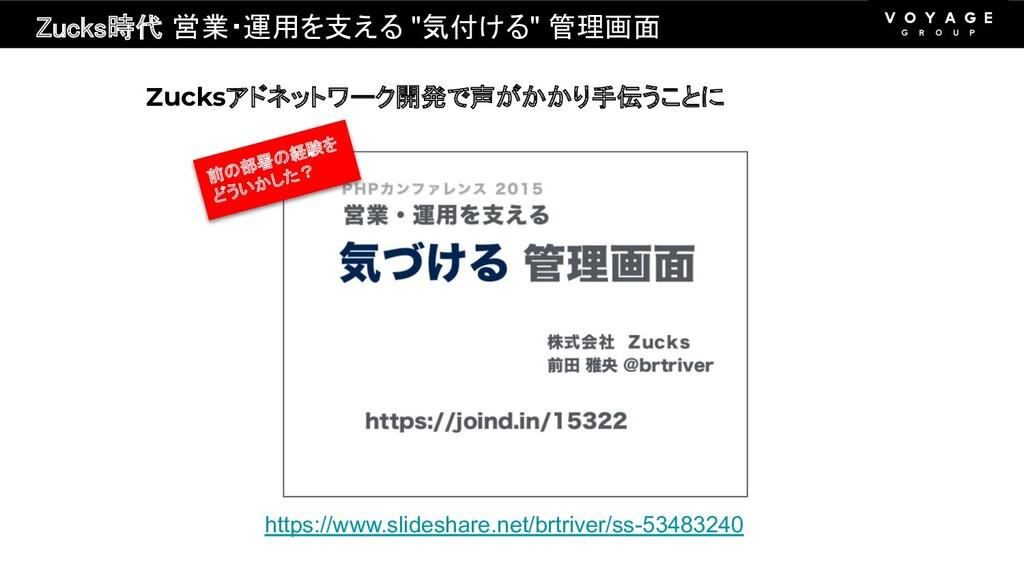 "Zucks時代 営業・運用を支える ""気付ける"" 管理画面 https://www.slid..."